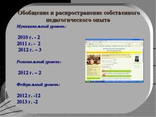 Обобщение и распространение собственного педагогического опыта Муниципальный