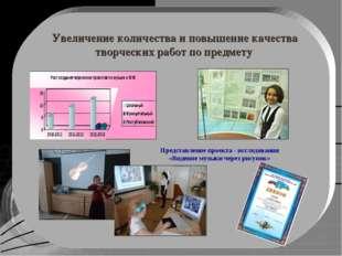 Увеличение количества и повышение качества творческих работ по предмету Предс