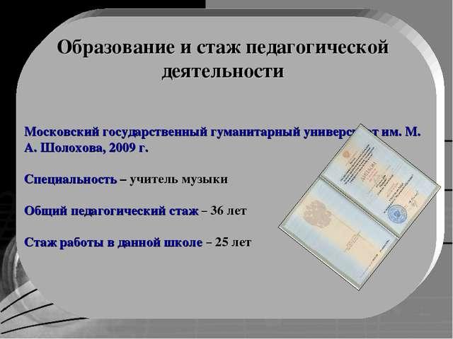 Образование и стаж педагогической деятельности Московский государственный гум...