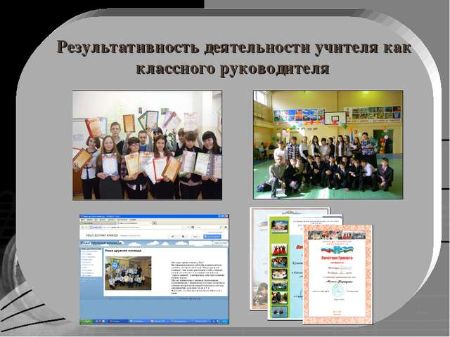 Результативность деятельности учителя как классного руководителя