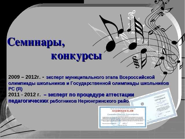 Семинары, конкурсы 2009 – 2012г. - эксперт муниципального этапа Всероссийской...