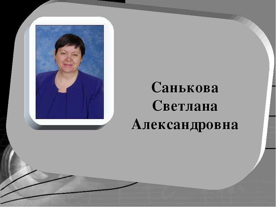 Санькова Светлана Александровна