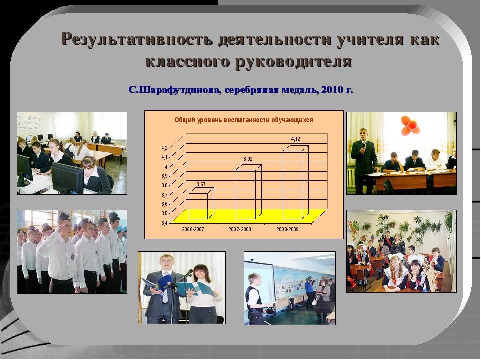 Результативность деятельности учителя как классного руководителя С.Шарафутдин...