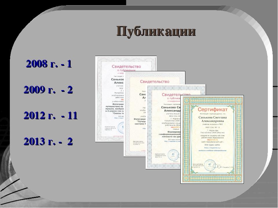 Публикации 2008 г. - 1 2009 г. - 2 2012 г. - 11 2013 г. - 2