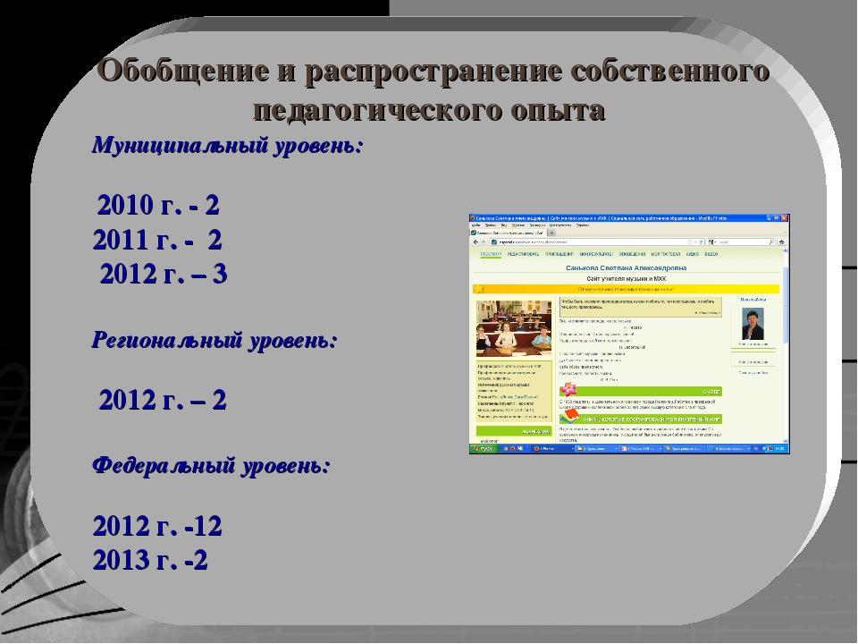 Обобщение и распространение собственного педагогического опыта Муниципальный...