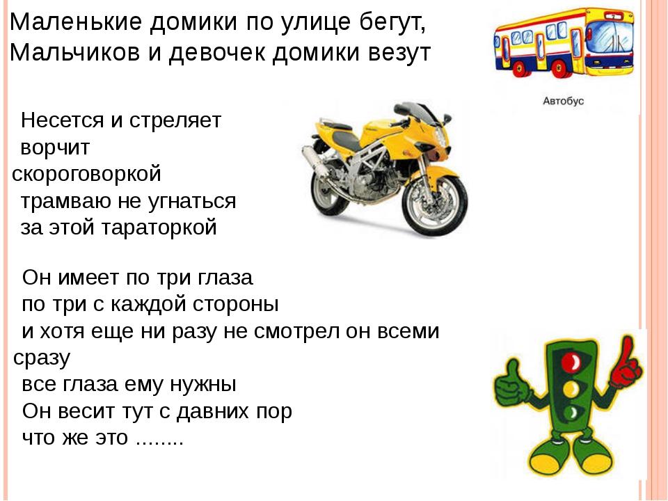 Маленькие домики по улице бегут, Мальчиков и девочек домики везут Несется и с...