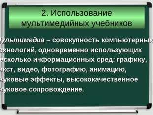 2. Использование мультимедийных учебников Мультимедиа – совокупность компьюте