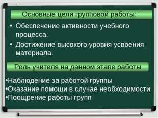 Основные цели групповой работы: Обеспечение активности учебного процесса. Дос