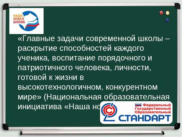 «Главные задачи современной школы – раскрытие способностей каждого ученика,...