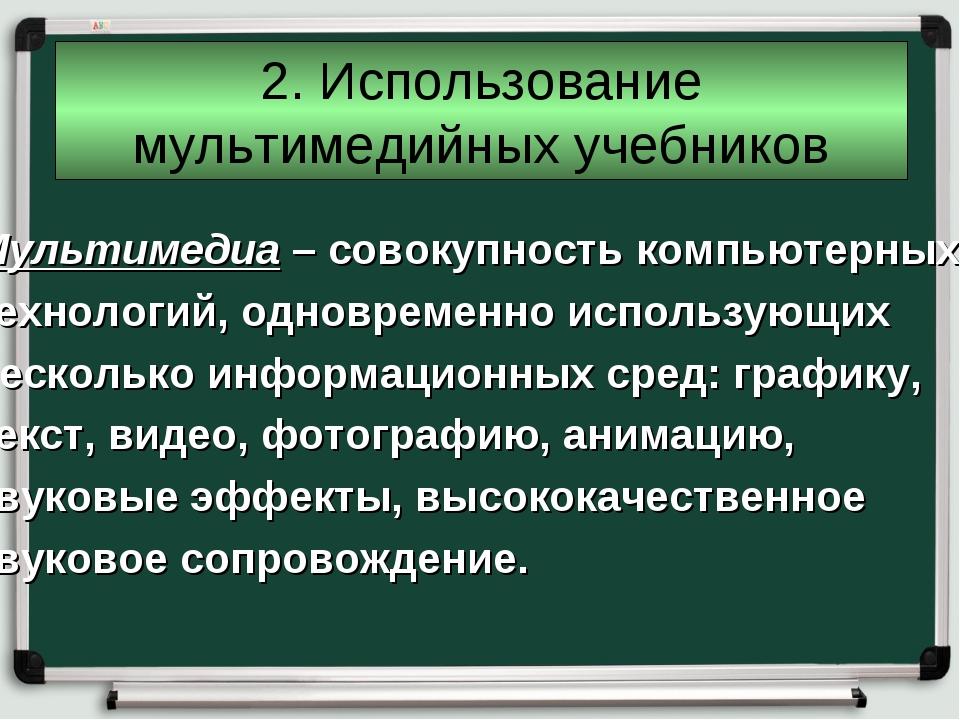 2. Использование мультимедийных учебников Мультимедиа – совокупность компьюте...