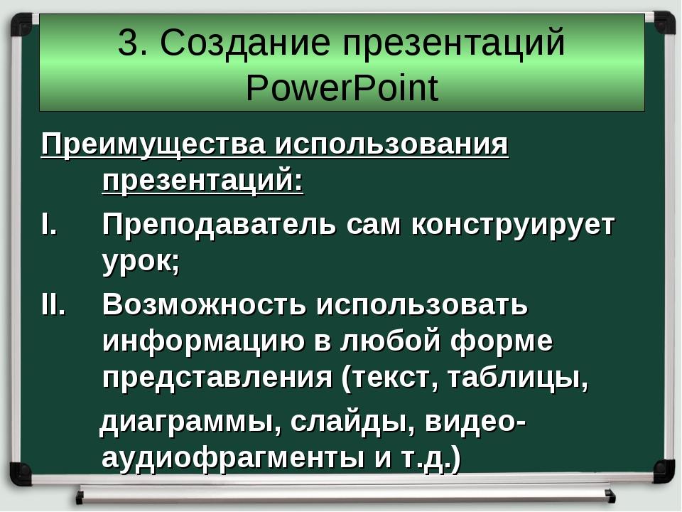 3. Создание презентаций PowerPoint Преимущества использования презентаций: Пр...