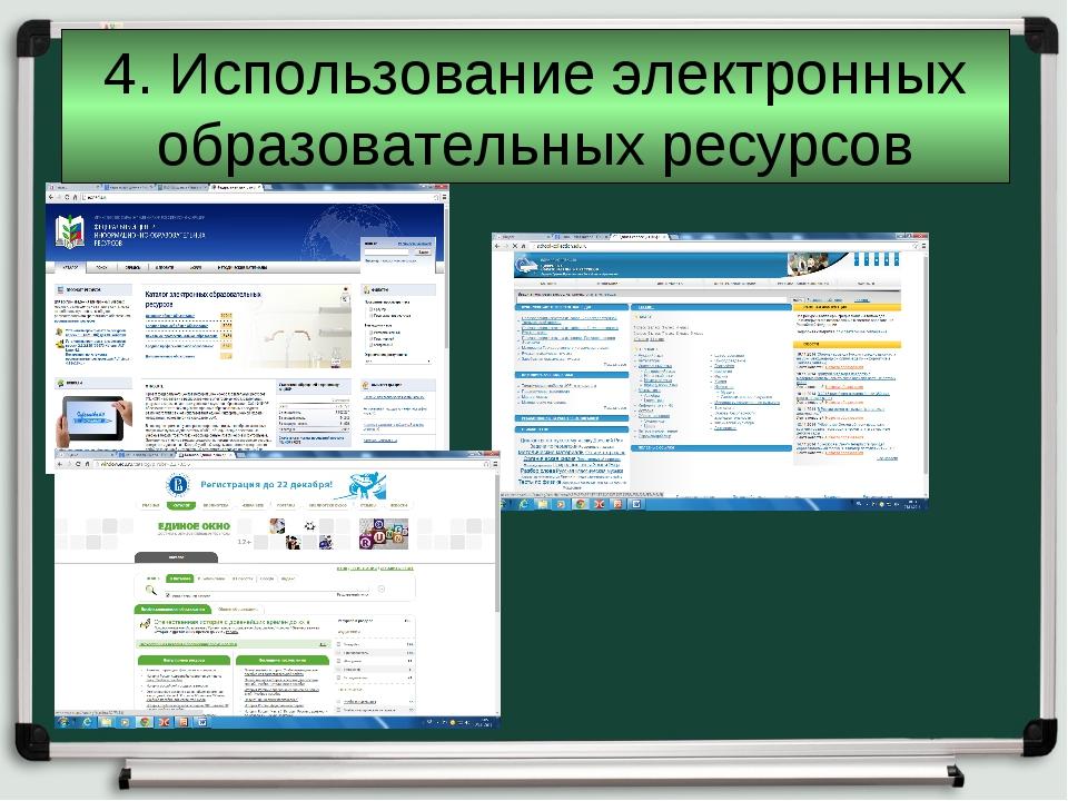 4. Использование электронных образовательных ресурсов