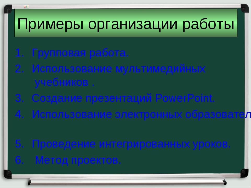 Примеры организации работы Групповая работа. Использование мультимедийных уче...