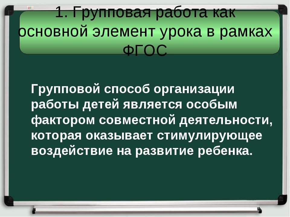 1. Групповая работа как основной элемент урока в рамках ФГОС Групповой спосо...