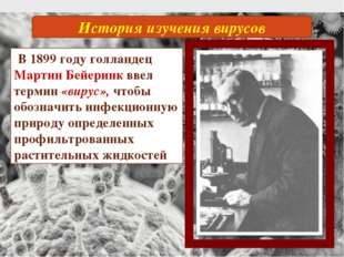 В 1899 году голландец Мартин Бейеринк ввел термин «вирус», чтобы обозначить