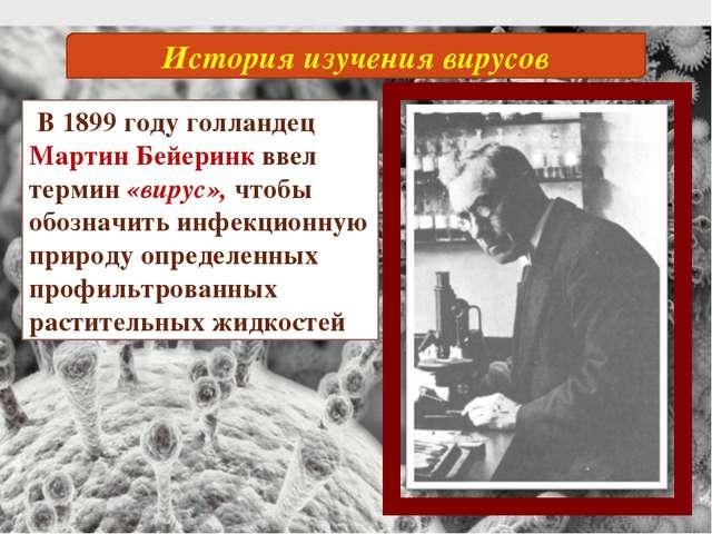 В 1899 году голландец Мартин Бейеринк ввел термин «вирус», чтобы обозначить...