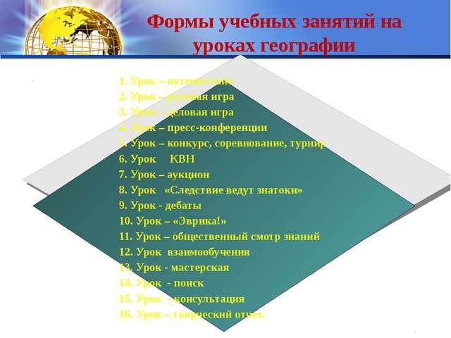 Формы учебных занятий на уроках географии Шкутько Т.В. 1. Урок – путешествие...