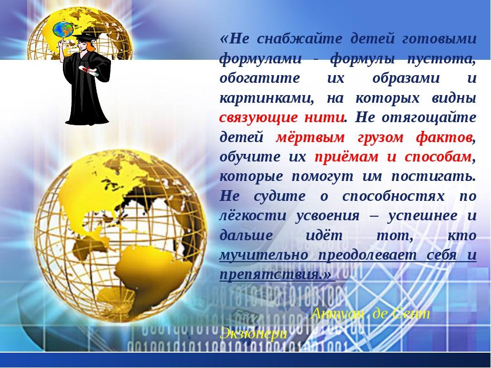«Не снабжайте детей готовыми формулами - формулы пустота, обогатите их образ...