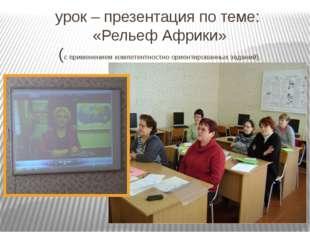 урок – презентация по теме: «Рельеф Африки» (с применением компетентностно ор