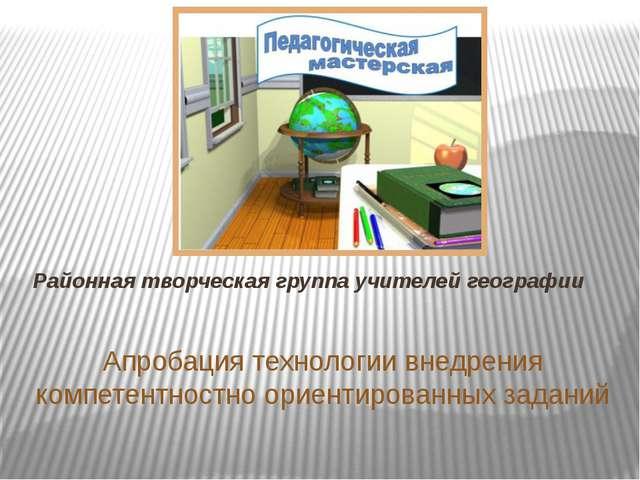 Апробация технологии внедрения компетентностно ориентированных заданий Районн...