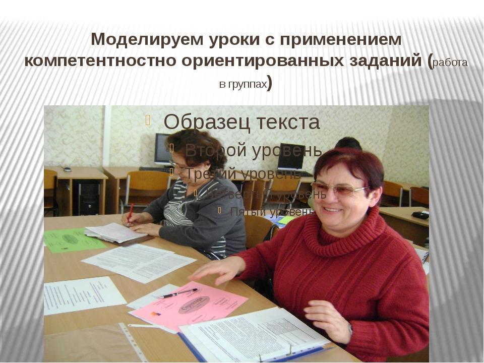 Моделируем уроки с применением компетентностно ориентированных заданий (работ...