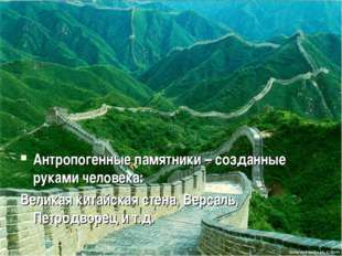 Антропогенные памятники – созданные руками человека: Великая китайская стена