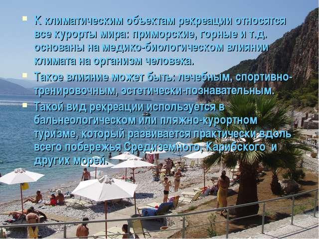 К климатическим объектам рекреации относятся все курорты мира: приморские, го...