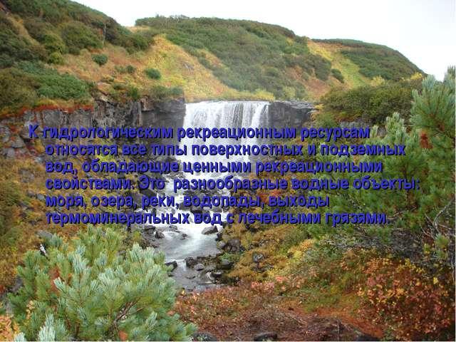 К гидрологическим рекреационным ресурсам относятся все типы поверхностных и...