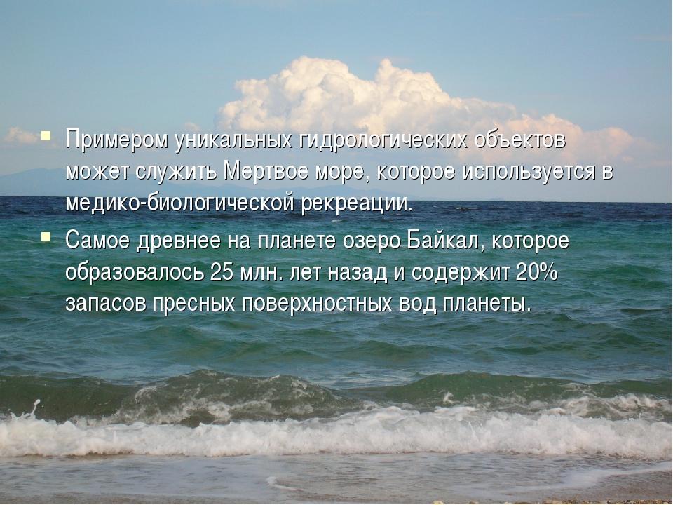 Примером уникальных гидрологических объектов может служить Мертвое море, кото...