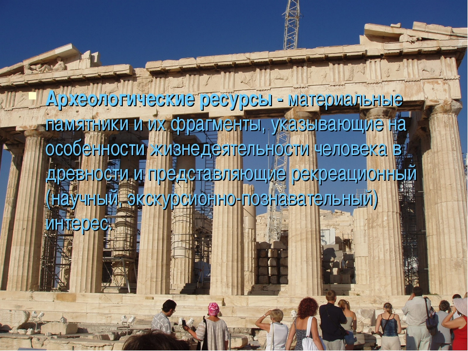 Археологические ресурсы - материальные памятники и их фрагменты, указывающие...