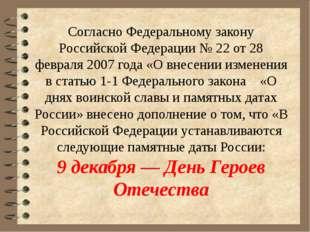 Согласно Федеральному закону Российской Федерации № 22 от 28 февраля 2007 год