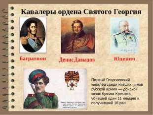 Кавалеры ордена Святого Георгия Первый Георгиевский кавалер среди низших чино