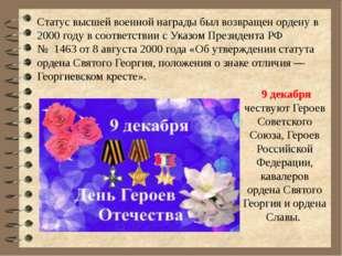 Статус высшей военной награды был возвращен ордену в 2000 году в соответствии