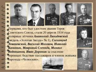 Первыми, кто был удостоен звания Героя Советского Союза, стали 20 апреля 1934