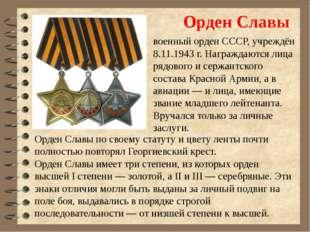 военный орден СССР, учреждён 8.11.1943 г. Награждаются лица рядового и сержан