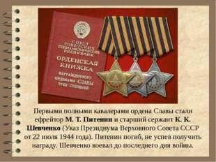 Первыми полными кавалерами ордена Славы стали ефрейтор М. Т. Питенин и старши