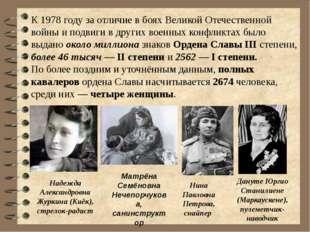 К 1978 году за отличие в боях Великой Отечественной войны и подвиги в других