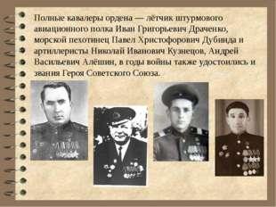 Полные кавалеры ордена — лётчик штурмового авиационного полка Иван Григорьеви