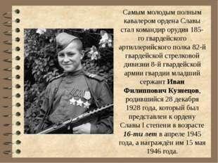 Самым молодым полным кавалером ордена Славы стал командир орудия 185-го гвард