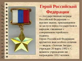 — государственная награда Российской Федерации — высшее звание, присваиваемое