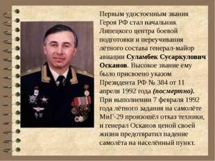 Первым удостоенным звания Героя РФ стал начальник Липецкого центра боевой под