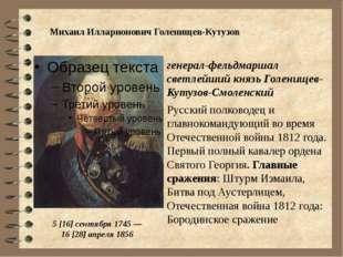 Михаил Илларионович Голенищев-Кутузов Русский полководец и главнокомандующий