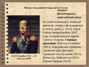 Михаил Богданович Барклай-де-Толли 16 [27] декабря 1761 — 14 [26] мая 18518 г