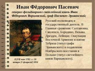 Иван Фёдорович Пасевич Русский полководец и государственный деятель. В Главны