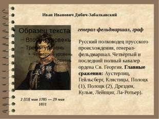 Иван Иванович Дибич-Забалканский Русский полководец прусского происхождения,