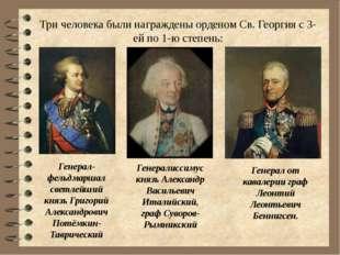 Три человека были награждены орденом Св. Георгия с 3-ей по 1-ю степень: Генер