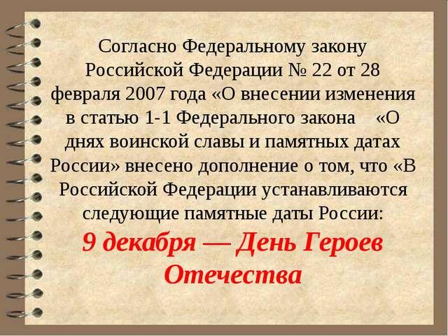Согласно Федеральному закону Российской Федерации № 22 от 28 февраля 2007 год...