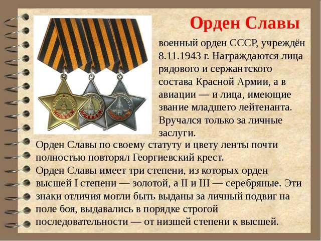 военный орден СССР, учреждён 8.11.1943 г. Награждаются лица рядового и сержан...