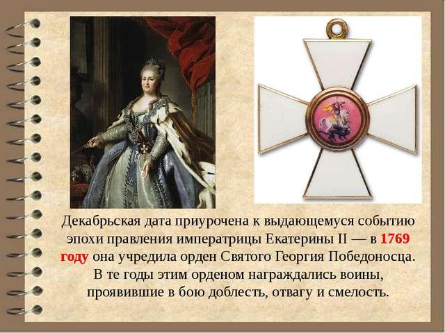 Декабрьская дата приурочена к выдающемуся событию эпохи правления императрицы...
