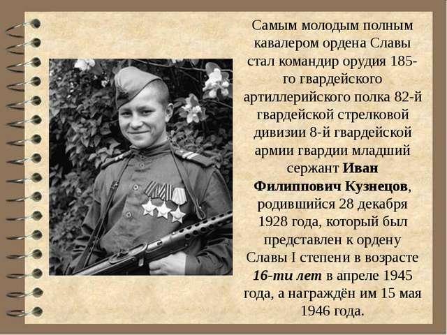 Самым молодым полным кавалером ордена Славы стал командир орудия 185-го гвард...